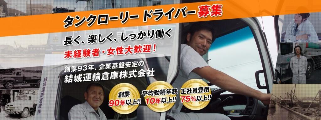 saiyo_banner