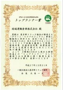 平成27年度グリーンエコプロジェクトトップランナー賞