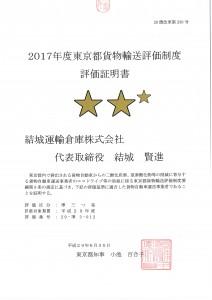 2017年度貨物輸送評価制度